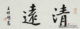 王明明书画欣赏赏析