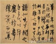 略论元代杨维桢的书法艺术