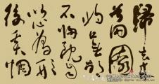 沈鹏书法作品赏析(高清)