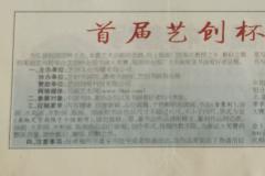 首届艺创杯(潇湘)全国书画大奖赛 评选结果