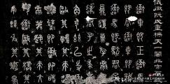 怎样临习吴昌硕《石鼓文》专题页1-15全