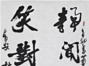 杜中信的书法创新观