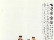 李学明《七月之乐图》