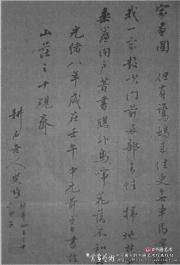 魏燮均的诗书艺术情怀
