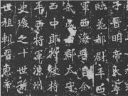 《张猛龙碑》的笔法和解析1