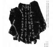 探究下篆书笔法