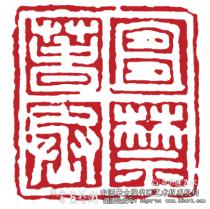 汉代官印中的文化