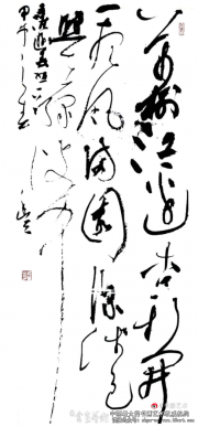 他的行草书曾获得了江苏书法最高奖