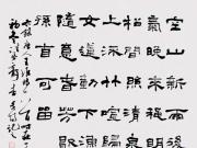 李贵阳先生书法印象