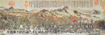 王蒙的《太白山图》卷