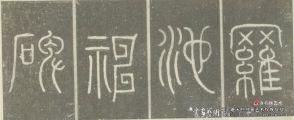 《柳州罗池庙碑》欣赏