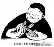 记漫画家丁聪先生