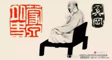 奚冈篆刻赏析