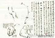 王颂余山水画技法(组图)