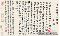 苏轼楷书《题林逋自书诗卷》