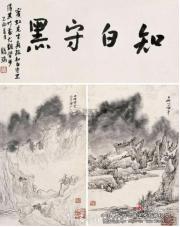 黄宾虹画论