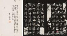 第一魏碑《张猛龙碑》全攻略专题页1-11全