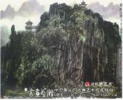 中国山水画技法14