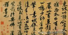 《山谷书法钩沉录》专题页1-16全