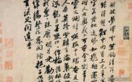 中国书法的布局和笔法教程专题1-32全