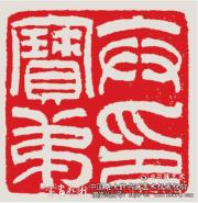 流派篆刻技法解析4