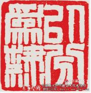 流派篆刻技法解析6