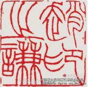 流派篆刻技法解析7