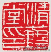 流派篆刻技法解析9