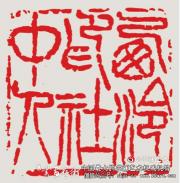 流派篆刻技法解析10