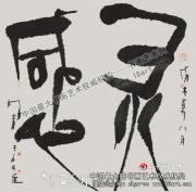 写字作风,杨明义书法