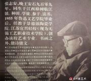 缅怀张志安先生