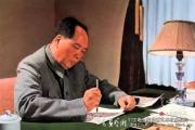 最全的毛泽东题字书法