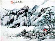 黄宾虹早期山水画
