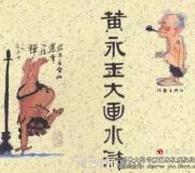 黄永玉:我画《水浒》