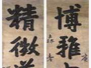 李葂七言对联书法