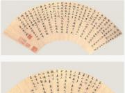 顾贞观、纳兰性德词箑墨迹(上)