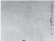 闵贞《八子嬉戏图》轴