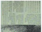 秦淮艳伎寇湄
