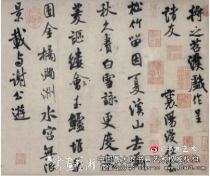 杨仁恺与米芾《行书苕溪诗卷》