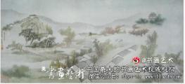 樊圻的国画艺术