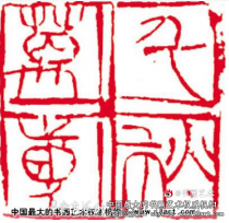 篆书的印化处理