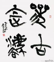 读高庆春的楚简书法