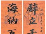 林则徐书法艺术行情