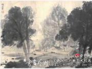 北京荣宝苏州专场拍卖会