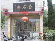 浦江县书画街