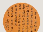 李方的书法艺术