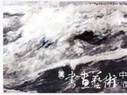 张名鹤大海作品