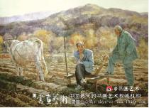 农民题材水彩画创作