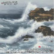 徐生华波澜壮阔的海洋画