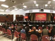 中国美协学习贯彻十九大座谈会